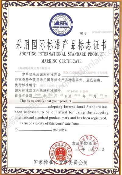 采用国际标准产品标志证书|资质认证|上海起帆电线