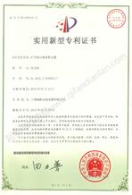 矿用高压橡套软电缆专利证书