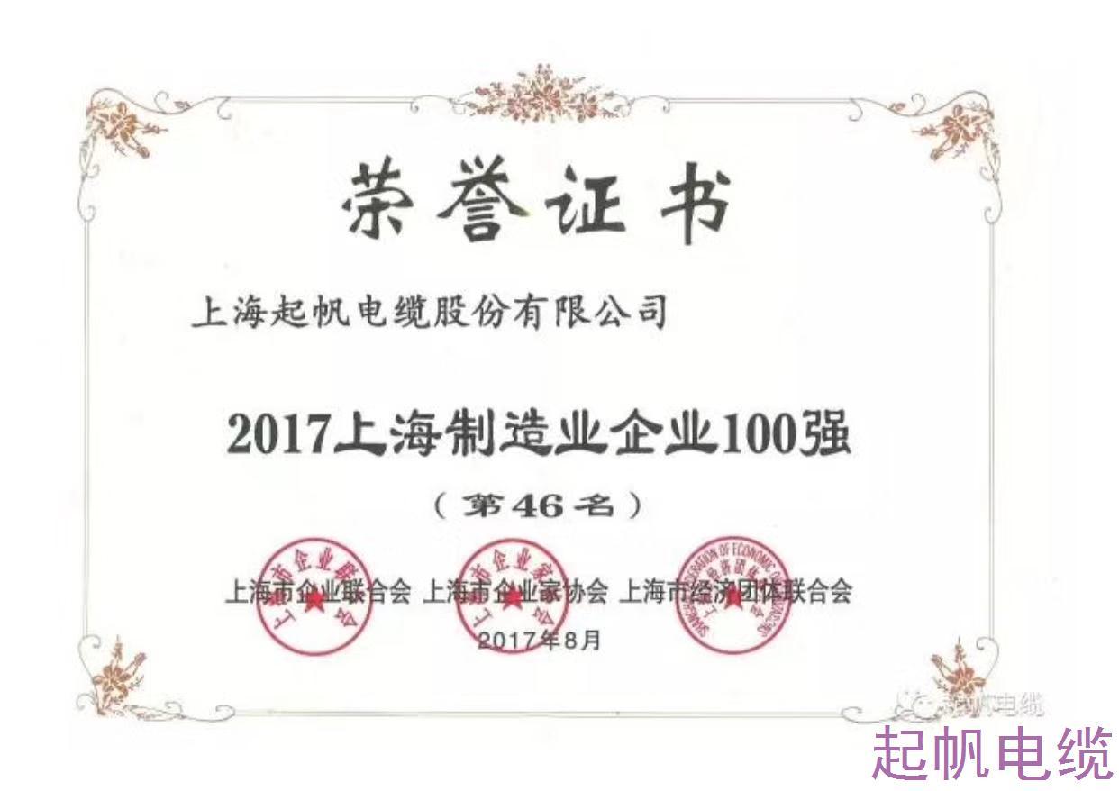电线电缆品牌-上海制造业百强企业