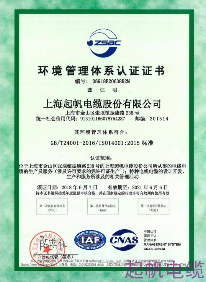 中国坏境标志产品认证证书