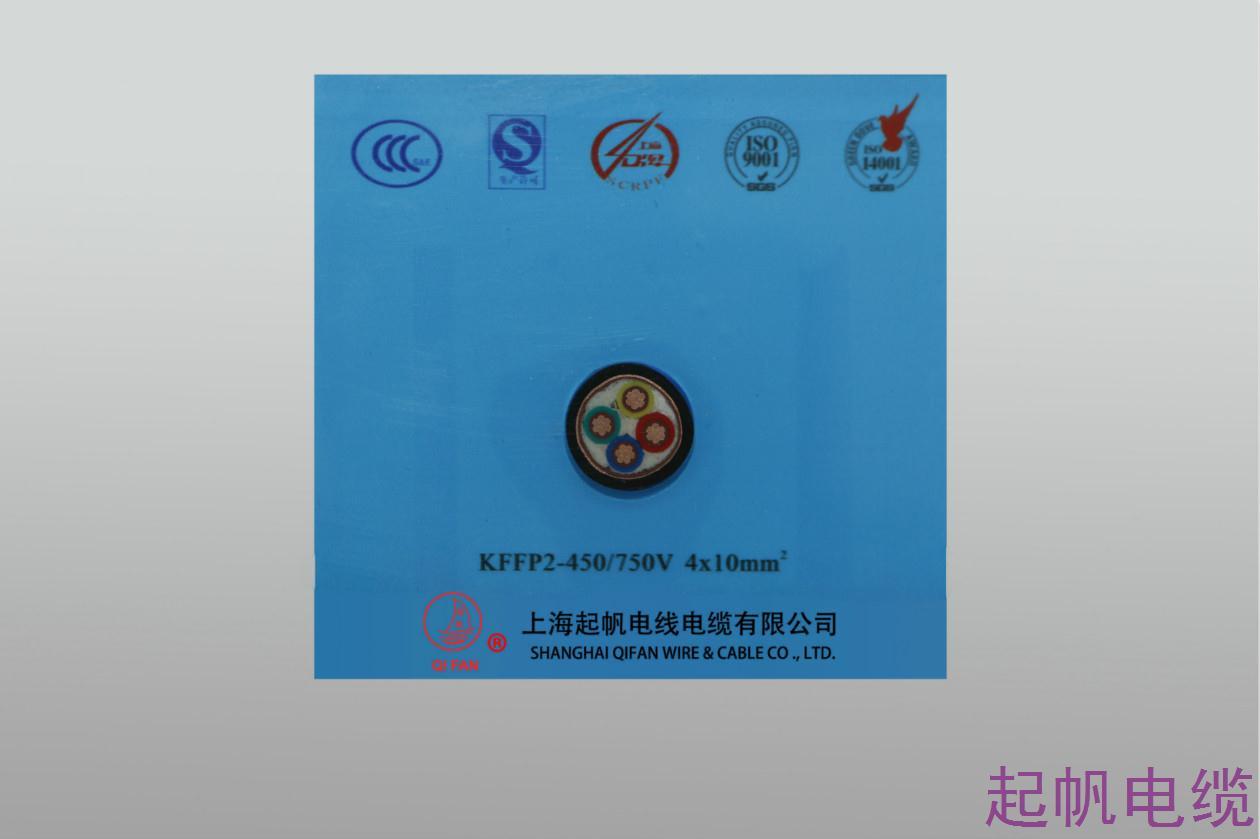 氟控缆KFFP2-450 750V 4X10mm2