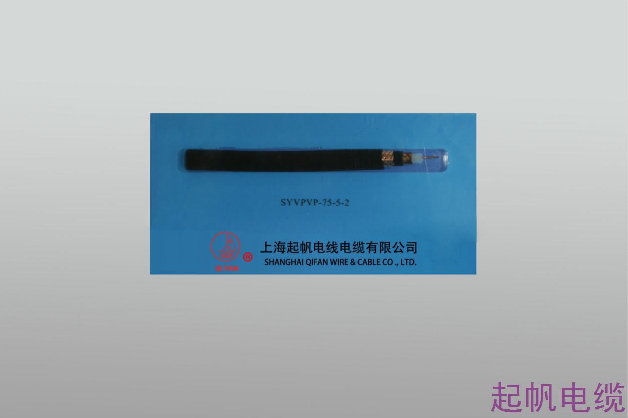 光伏电缆SYVPVP-75-5-2