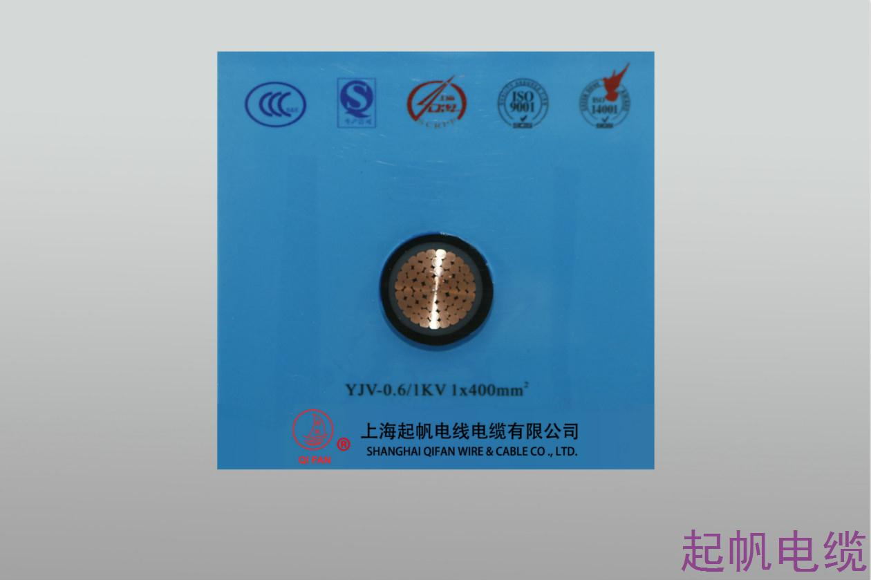 交联乙烯绝缘电缆YJV-0.6 1KV 1X400mm2