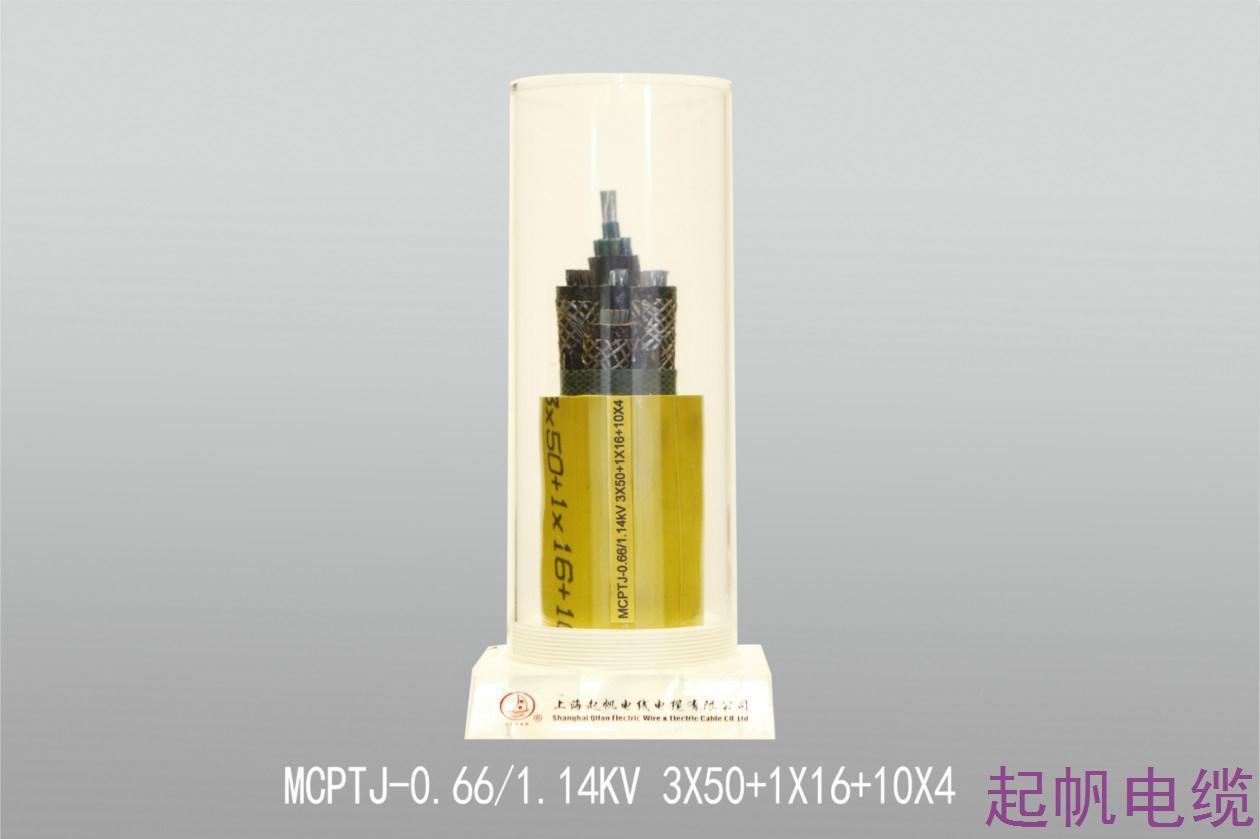 矿用电缆MCPTJ-0.661.14KV 3X50+1X16+10X4