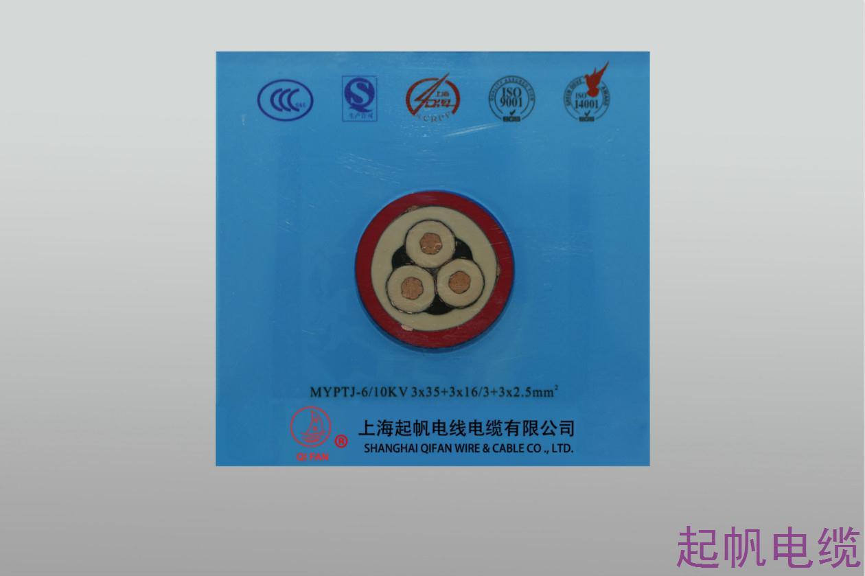 矿用电缆MYPTJ-6 10KV 3X35+3X16 3+3X2.5mm2